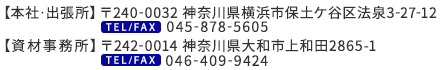 TEL/FAX:045-878-5605 神奈川県横浜市保土ケ谷区法泉3-27-12 TEL:046-409-9424 神奈川県大和市上和田2866